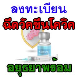 RegisterVaccineLink